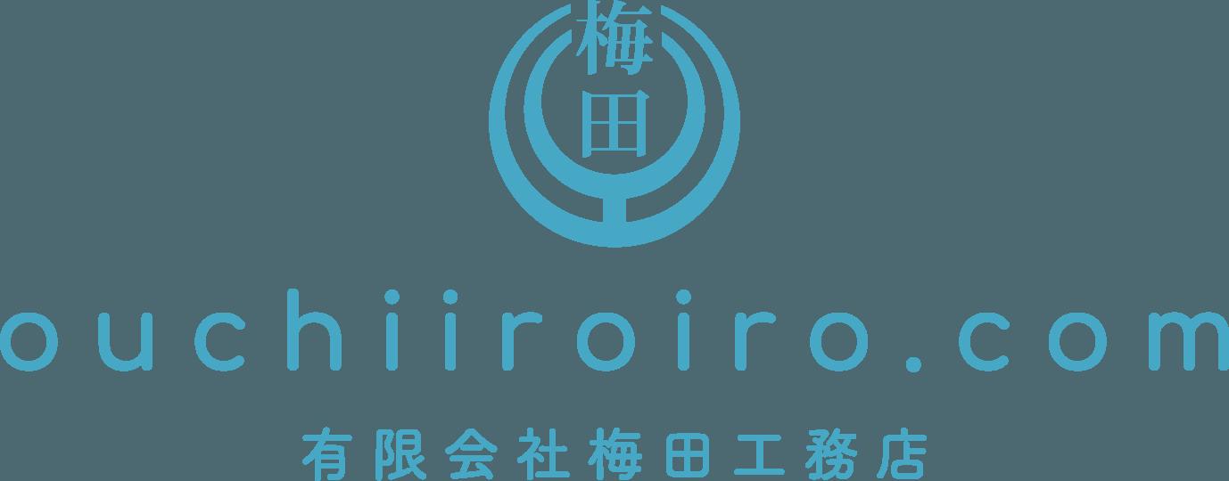 Ouchiiroiro.com 有限会社梅田工務店